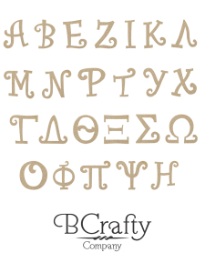 wooden greek letters u2013 curlz bold