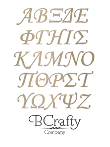 wooden greek craft letters u2013 monotype corsiva